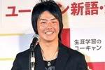 Ishikawa Ryo