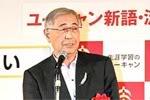 Watanabe Junichi