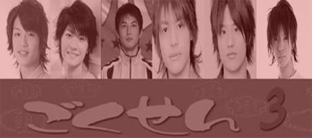 Gokusen 3 Boys