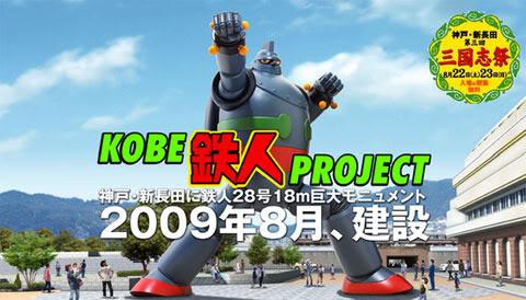 Gigantor Monument in Kobe