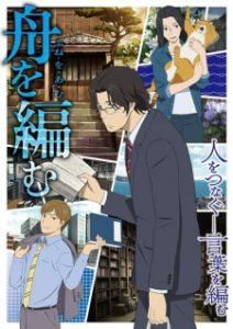 Fune wo Amu. Image from My Anime List