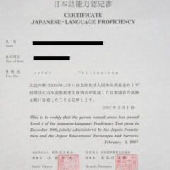 Japanese Language Proficiency Test 2007